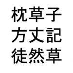枕草子、方丈記、徒然草を比較!日本三大随筆の特徴とは?
