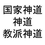 国家神道をわかりやすく解説。神道や教派神道との違いは?